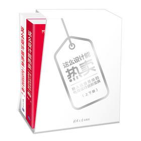这么设计能热卖:融入运营思维的电商设计进阶宝典(套装共2册)