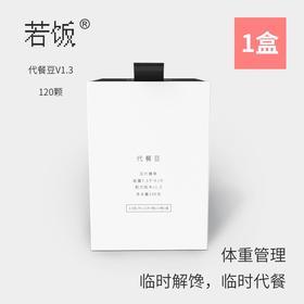 若饭代餐豆V1.3  x 1盒