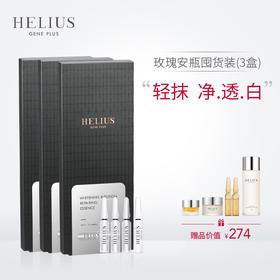 HELIUS臻颜焕活安瓶3盒囤货装