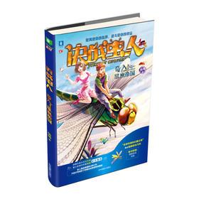 意林 决战虫人1奇入昆虫帝国 随书附赠 精美昆虫手帐 儿童图书 虫子版的好莱坞大片在纸书中呈现