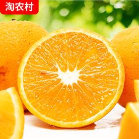 【年后发货】1号冰糖橙5斤装薄皮50果 现摘现发秒杀活动