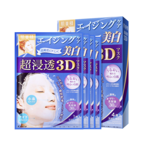 【日本进口】肌美精3d立体超浸透保湿面膜4片/盒 蓝色美白补水