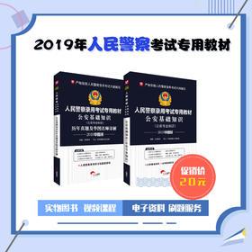 [警察新版][包邮]2019年人民警察考试专用教材