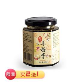 优选 怀姜糖膏 祛湿祛寒温胃健脾 河南非物质文化遗产之一 250g(买2送1)