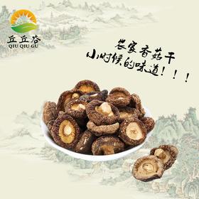 农家香菇干货土特产冬菇蘑菇菌菇干货农家特产 250g