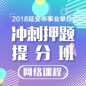 2018陕西省事业单位·考前冲刺提分班(网络直播)