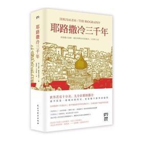 耶路撒冷三千年(.十届文津奖获奖图书)