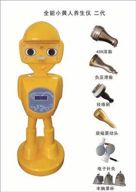 全能小黄人养生仪器 二代