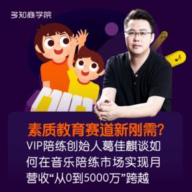 """素质教育赛道新刚需?VIP陪练创始人葛佳麒谈如何在音乐陪练市场实现月营收""""从0到5000万""""跨越"""