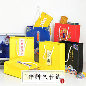 1件赠包装纸!宫廷风古风礼品袋手提袋纸袋子 中国风礼物包装袋收纳袋 复古创意