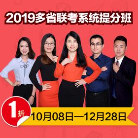 2019多省联考系统提分班06期