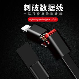 【抖音同款】可修复数据线反面修复刺破线  苹果/安卓/type-c 线长1.5米 热销
