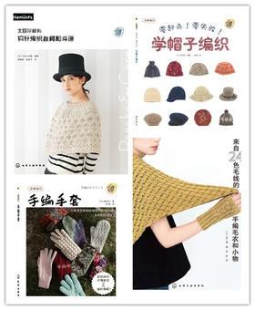 冬季必备《帽子+围巾+手套+披肩》4册全书!秋冬编织小物,这一套就够了!