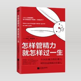 【怎样管精力,就怎样过一生】一本书助你解决精力不够、精力错置、精力浪费问题,实现开挂人生