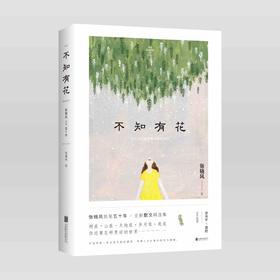 【不知有花】华语十大散文家之一张晓风,执笔50周年全新精选集