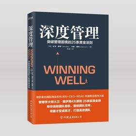 【深度管理】荣获800-CEO-READ年度商业图书大奖