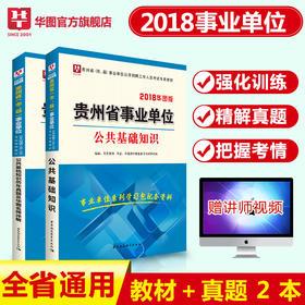 【学习包】2018华图 贵州省(市、县)事业单位 公共基础知识 教材+历年 2本