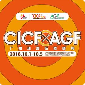 2018广州 CICF x AGF官方电子预售票 kk