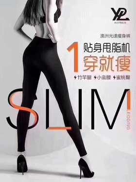 澳洲黑科技YPL光速瘦身裤