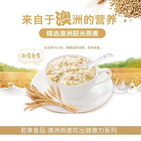 澳洲燕麦健康力系列(本月特惠无糖燕麦)