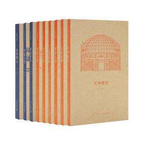《建筑史诗系列(全九册)》  木骨禅心
