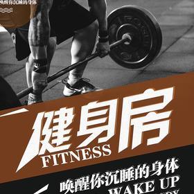 汉格威健身房私教课程一节(限量50节)——感受身体的力量