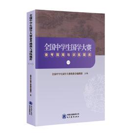 预售(预计11月发货)《全国中学生国学大赛备考指南与训练题库》(一)(二)册