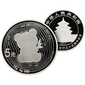 中国熊猫金币发行35周年  15克银币