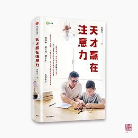 《天才赢在注意力》 黄扬名著   提供智力开发、习惯培养、学习力提升的系统解决方案