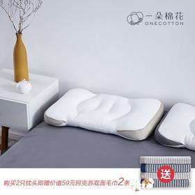 【购2个 送毛巾2条】一朵棉花泰国纯天然乳胶颗粒枕芯护颈椎专用