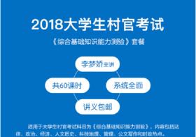 2018年新疆招聘大学生村官考试《综合基础知识能力测验》套餐