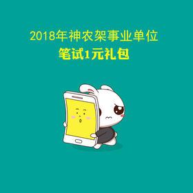 2018年神农架事业单位笔试1元礼包