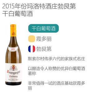 2015年特里-帕斯卡尔-玛洛特古堡勃艮第干白葡萄酒 Thierry et Pascale Matrot - Bourgogne White  2015