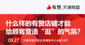 """【天津商盟】什么样的有赞店铺才能给顾客营造""""逛""""的气氛?"""