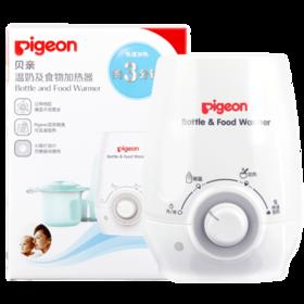 Pigeon贝亲多功能温奶器 RA09
