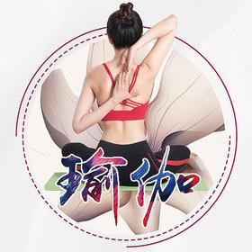 内江和瑜伽周卡,附送原价98元的磁疗颈椎枕!!!