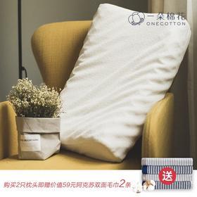 【购2个 送毛巾2条】一朵棉花泰国天然乳胶枕男女款有助睡眠干爽透气抗菌防螨呵护颈椎