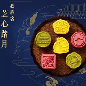 必胜客x故宫食品|必胜客芝心踏月月饼礼盒(包含6个月饼)