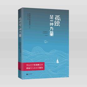 【孤独是一种力量】畅销书《孤独是生命的礼物》三部曲之三