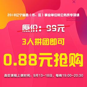 2018辽宁省县(市、区)事业单位转公务员专项课(直播)