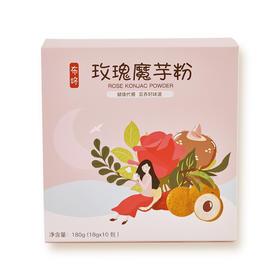 布咚│【玫瑰魔芋代餐粉】 营养代餐 饱腹持久 能量满满每一天 美味不减  轻松饱腹