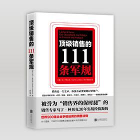 【顶级销售的111条军规】世界500强企业争相运用的销售法则