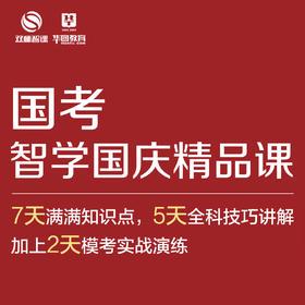 2019年国考智学国庆精品课(松江)