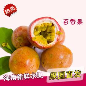 【南海网微商城】新鲜百香果 5斤