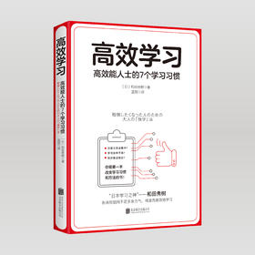 """【高效学习】""""日本学习之神""""和田秀树的学习之道"""