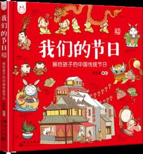 【会员福利积分兑换】我们的节日-画给孩子的传统中国节日