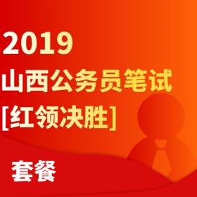 """2019年山西省公务员笔试""""红领决胜""""套餐"""