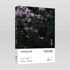 【写给幸福】席慕蓉散文精选,蒋勋、张晓风推荐阅读