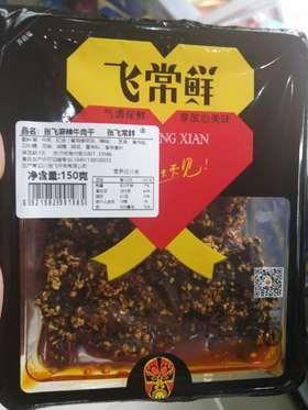 张飞麻辣牛肉干 150g