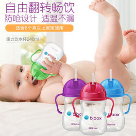 【宝宝吸管杯】澳洲bbox宝宝吸管杯 重力球婴儿学饮杯带手柄儿童防漏 240ml